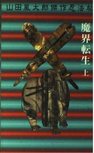 魔界転生〈上〉 (講談社ノベルス・スペシャル―山田風太郎傑作忍法帖)
