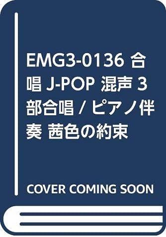 EMG3-0136 合唱J-POP 混声3部合唱/ピアノ伴奏 茜色の約束 (合唱で歌いたい!JーPOPコーラスピース)