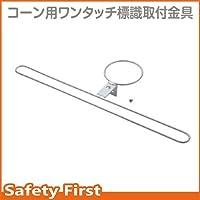 【ユニット】ワンタッチ標識コーン取付金具 [品番:385-99]