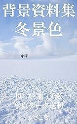 背景資料集「冬景色・雪景色」トレス・加工OK。写真データ送付 かさこ背景資料集