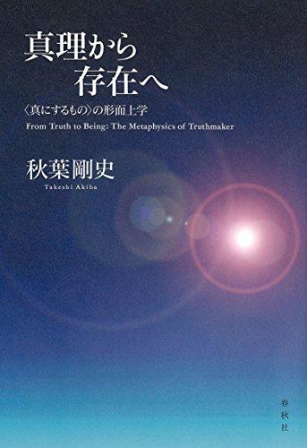 真理から存在へ:〈真にするもの〉の形而上学
