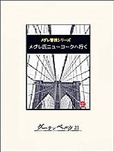 表紙: メグレ氏ニューヨークへ行く | 長島良三