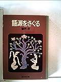 語源をさぐる (1981年) (旺文社文庫)