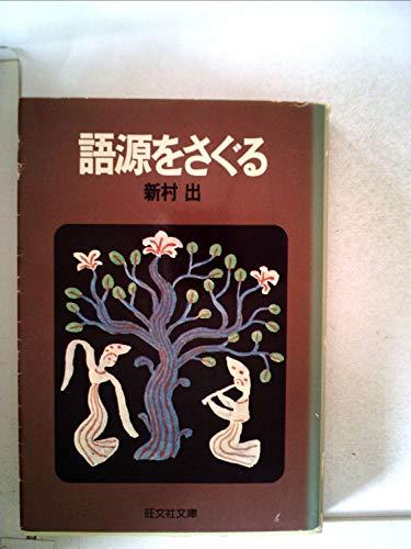 語源をさぐる (1981年) (旺文社文庫)の詳細を見る