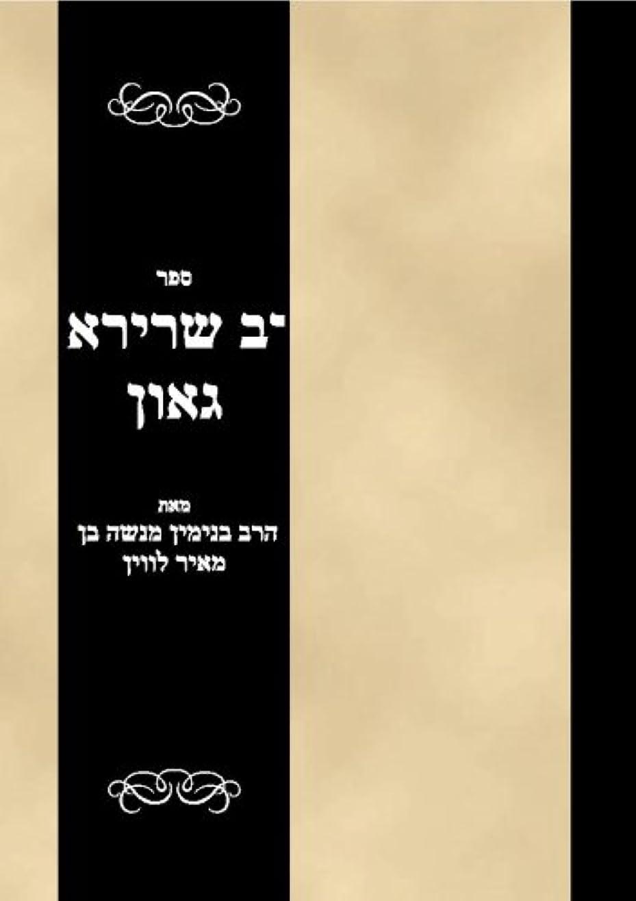 ネイティブ分配します好意Sefer Rabbi Sherira Gaon