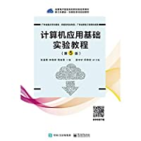 Fundamentals of Computer Application Experimental Guide (5th edition)(Chinese Edition)