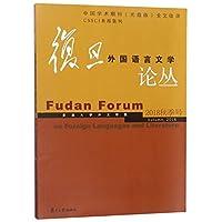 复旦外国语言文学论丛(2018秋季号)