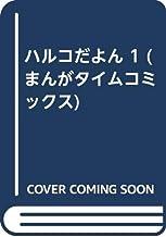 ハルコだよん 1 (まんがタイムコミックス)