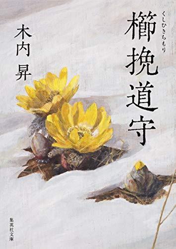 櫛挽道守 (集英社文庫)