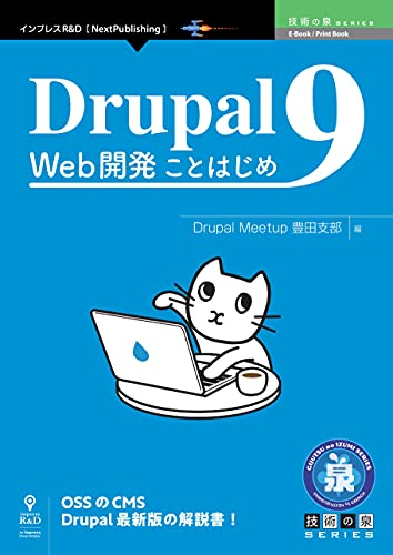 Drupal 9 Web開発ことはじめ (技術の泉シリーズ(NextPublishing))