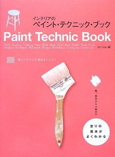 インテリアのペイント・テクニック・ブック―塗りの基本がよくわかる
