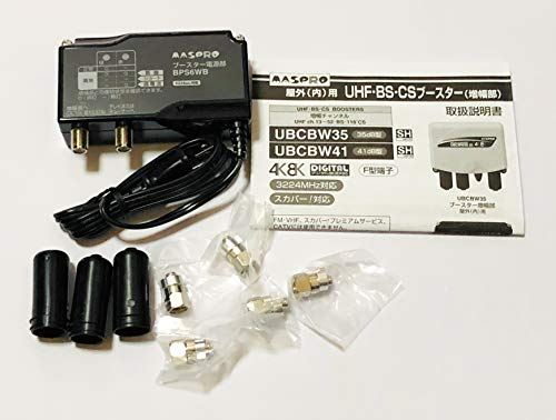 マスプロ電工『家庭用UHF・BS・CSブースター(UBCBW35)』