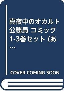 真夜中のオカルト公務員 コミック 1-3巻セット (あすかコミックスDX)