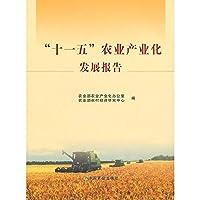 15 agriculture industries turn a development report (Chinese edidion) Pinyin: shi yi wu nong ye chan ye hua fa zhan bao gao