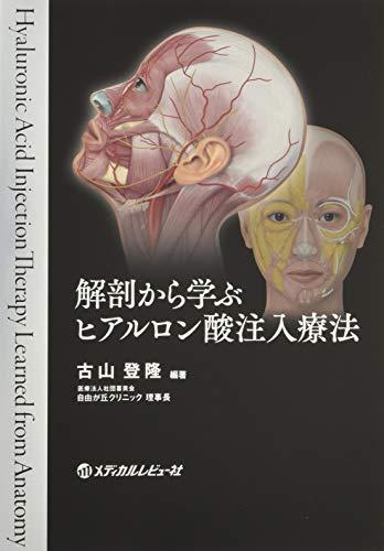 解剖から学ぶ ヒアルロン酸注入療法