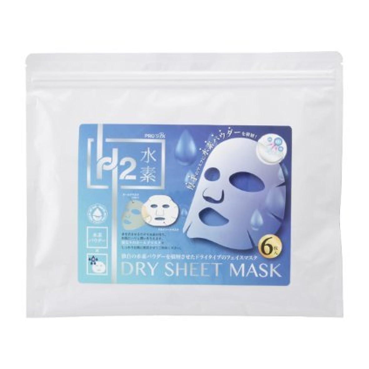 しないでください展示会相談【プロズビ】 ハイドロシートマスク (6枚入り)