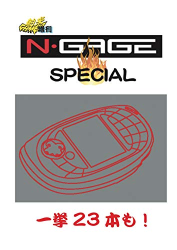 N-GAGE Special (Japanese Edition)