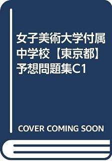 女子美術大学付属中学校【東京都】 予想問題集C1
