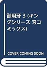 御用牙 3 (キングシリーズ 刃コミックス)