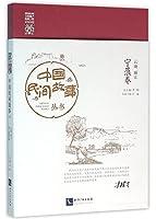 中国民间故事丛书(云南丽江宁蒗卷)
