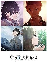 劇場アニメ「空の青さを知る人よ」BDが4月29日リリース
