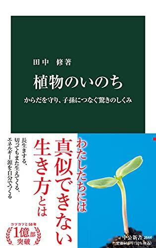 植物のいのち-からだを守り、子孫につなぐ驚きのしくみ (中公新書 2644)