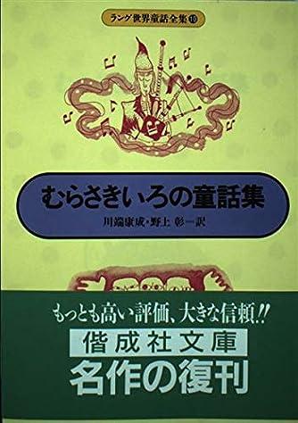 むらさきいろの童話集―ラング世界童話全集 10 (偕成社文庫 (2053))