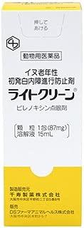 【動物用医薬品】千寿製薬 ライトクリーン 犬用 15ml