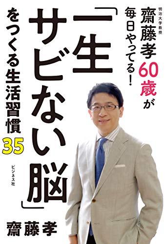 「一生サビない脳」をつくる生活習慣35 - 齋藤孝