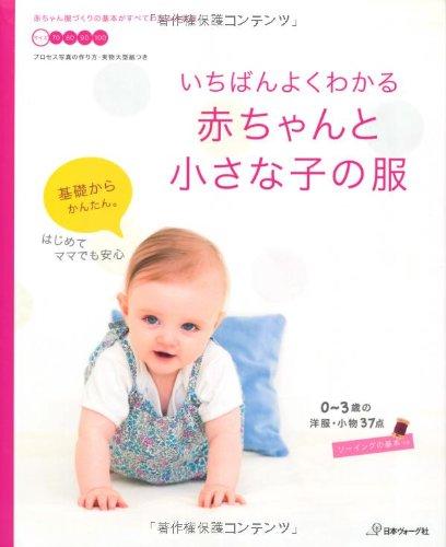 いちばんよくわかる 赤ちゃんと小さな子の服の詳細を見る