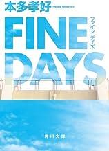 表紙: FINE DAYS (角川文庫) | 本多 孝好