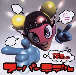 スーパー・モデル - 篠原ともえ, 石野卓球