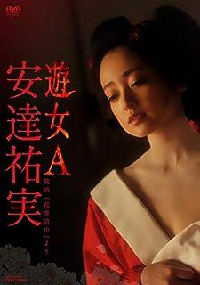 安達祐実 遊女A-映画「花宵道中」より- [DVD] [レンタル落ち]