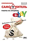 Modern tutorial on how to own the eBay auction (Russian Edition)
