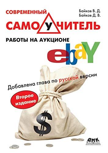Sovremennyj samouchitel' raboty na auktsione eBay