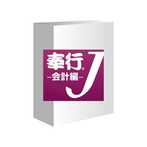 OBC 奉行J -会計編- 【オービックビジネスコンサルタント】