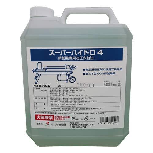 シングウ 薪割機専用油圧作動油 スーパーハイドロ4