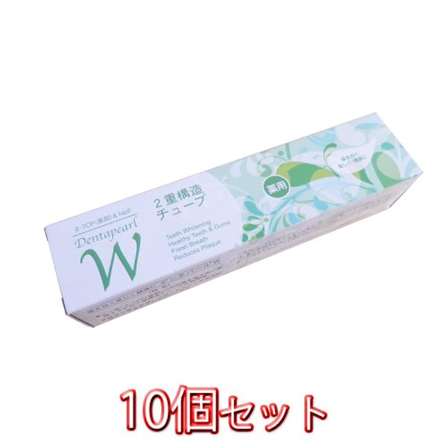 霊ちっちゃい心配三宝製薬株式会社 デンタパールW 108g×10本 医薬部外品