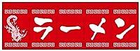 のれん ラーメン赤地/白文字 1700×600mm 株式会社UMOGA