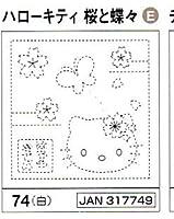 オリムパス 刺し子 キット 花ふきん キティちゃん 74桜と蝶々