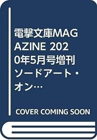 電撃文庫MAGAZINE 2020年5月号増刊 ソードアート・オンライン10周年記念スペシャル