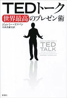 [ジェレミー・ドノバン, 中西 真雄美]のTEDトーク 世界最高のプレゼン術