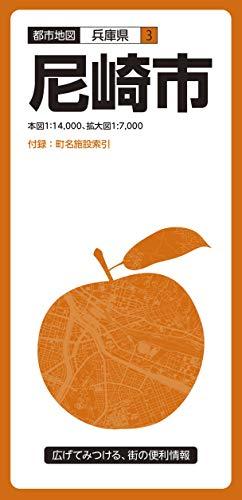 都市地図 兵庫県 尼崎市 (都市地図 兵庫県 3)