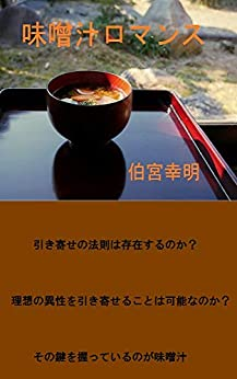 Misosoup Romance (Japanese Edition) by [Sachiaki Takamiya]