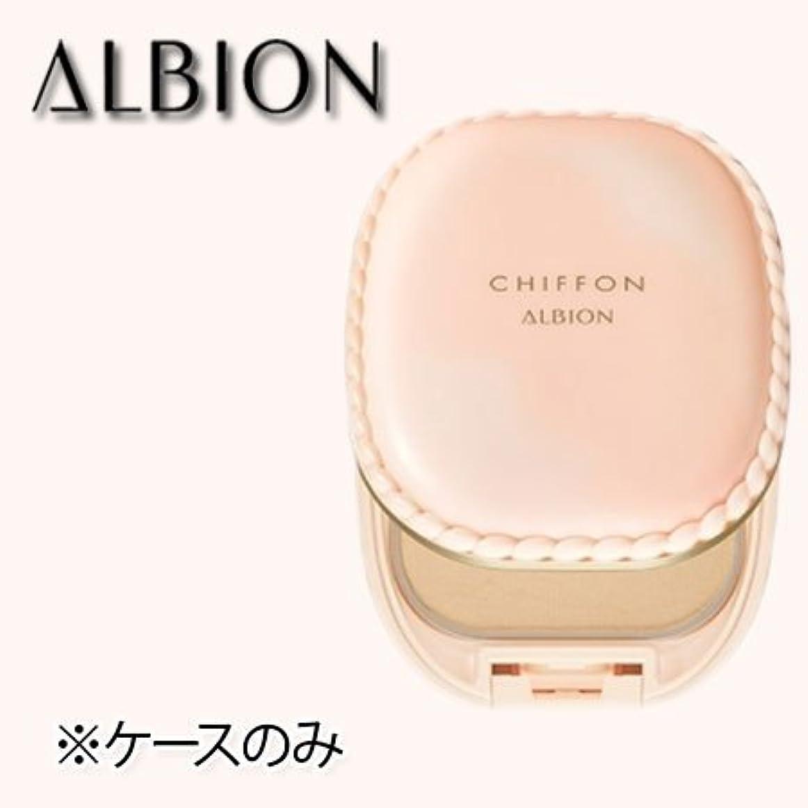 習慣許可エイリアスアルビオン スウィート モイスチュア シフォンケース (マット付ケース) -ALBION-