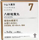 ツムラ漢方八味地黄丸料エキス顆粒A 48包