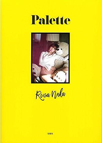 仲里依紗スタイルブック『Palette』