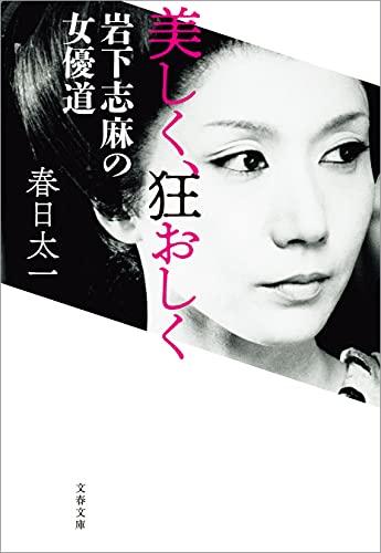 美しく、狂おしく 岩下志麻の女優道 (文春文庫)