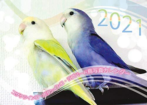 【Amazon.co.jp 限定】コザクラインコ・ボタンインコ・ラブバード鳥写真カレンダー2021 (B6サイズ。ワンタッチで卓上にも壁掛けにもなる3Wayカレンダー)