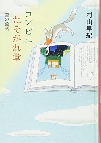 (図書館版)コンビニたそがれ堂 空の童話 (teenに贈る文学―風早の街の物語シリーズ)の詳細を見る